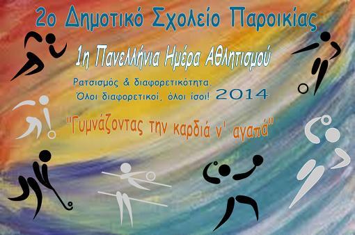 Ανακοίνωση 1ης Πανελλήνιας Ημέρας Αθλητισμού