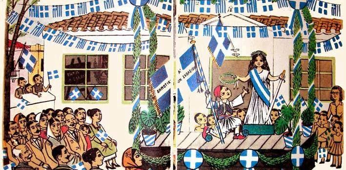 Παρέλαση 25ης Μαρτίου με Εθνική Φορεσιά (Α΄, Β΄, Γ΄, Δ΄Τάξεις)