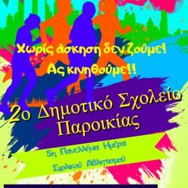 «Χωρίς άσκηση δεν ζούμε! Ας κινηθούμε!!» 5η Πανελλήνια Ημέρα Αθλητισμού