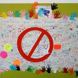 Παγκόσμια Ημέρα κατά της σχολικής βίας και εκφοβισμού_Δραστηριότητες/βίντεο