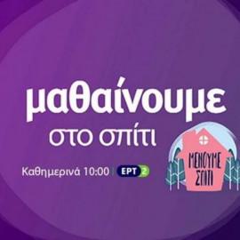 Το πρόγραμμα της εκπαιδευτικής τηλεόρασης 16-20/11